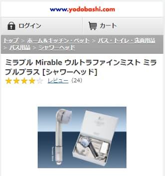 ヨドバシ.comのミラブル