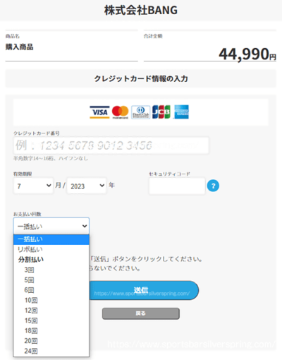 BANG注文方法6クレジットカード決済