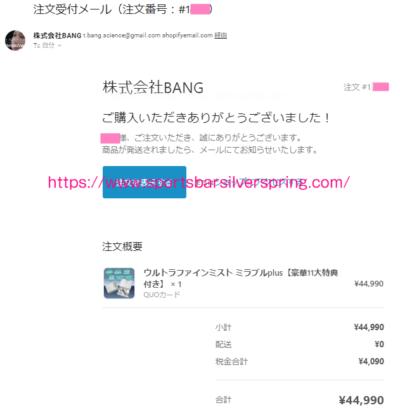 BANG注文完了メール