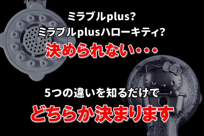 【ミラブルplusとミラブル×ハローキティ】違いは5つ!比較するだけで欲しいが決まる