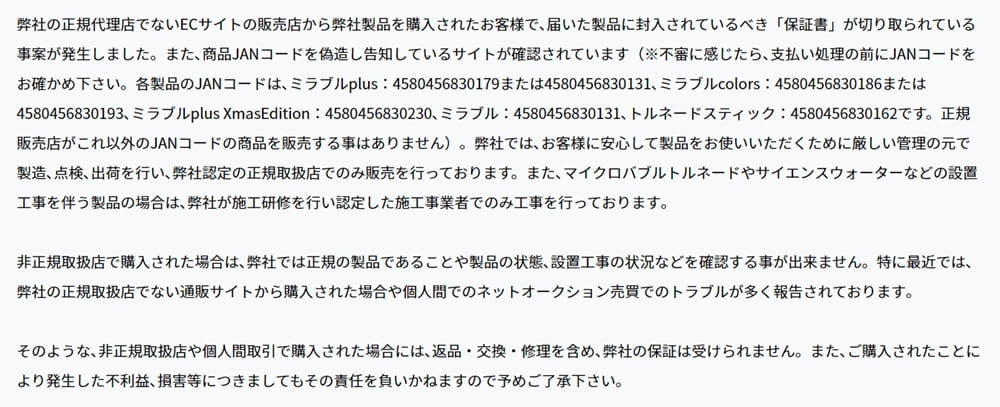 【ご注意】非正規取扱店(ECサイト)・ネットオークション等からの購入について