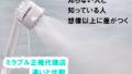 【2021年版】ミラブル正規代理店の特典比較