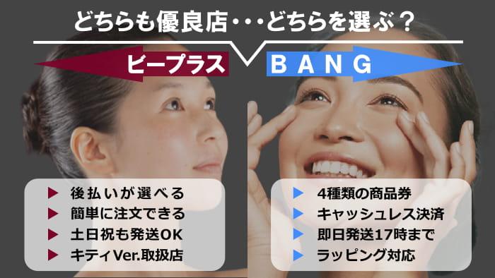 ミラブル正規販売店「ビープラス」と「BANG」の違いは?