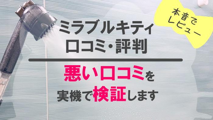 ミラブルキティの口コミ・評判